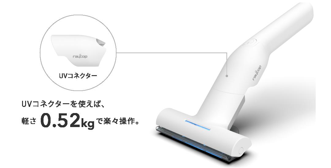 UVコネクターを使えば、軽さ0.52kgで楽々操作。