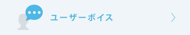 ユーザーの声